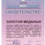 тер ФГОС 17
